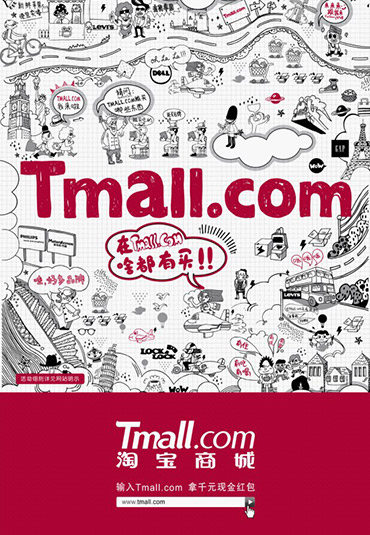 Tmall Store ouverture